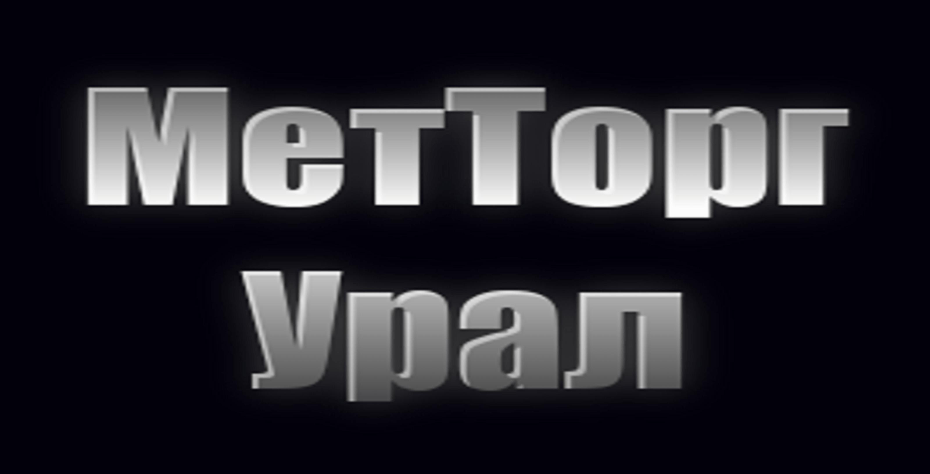 МетТоргУрал